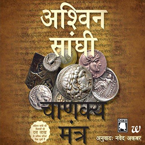 Chanakya Mantra audiobook cover art