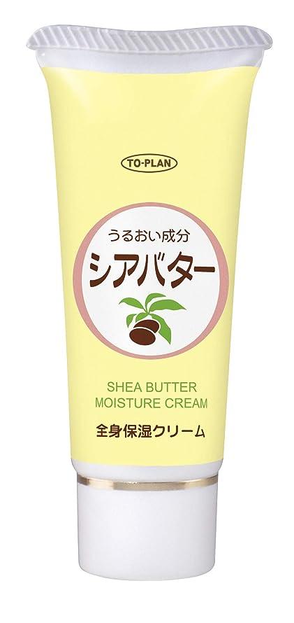 むしゃむしゃ結核バーマドトプラン シアバター全身保湿クリーム 40g