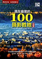 Top 100 Shooting Sites: China