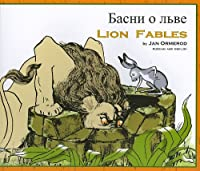 Lion Fables (Fables from Around the World)