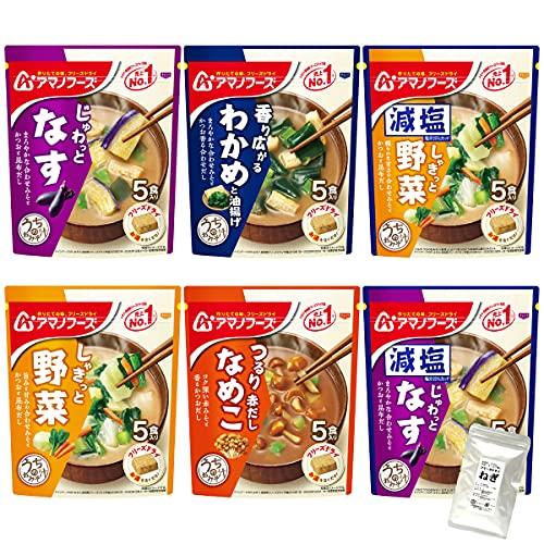 アマノフーズ フリーズドライ 味噌汁 ( なす わかめ 野菜 赤だしなめこ 減塩なす 減塩野菜 ) 6種類 60食 うちの おみそ汁 小袋ねぎ1袋 セット