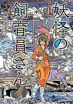 [藤栄道彦]の妖怪の飼育員さん 3巻: バンチコミックス