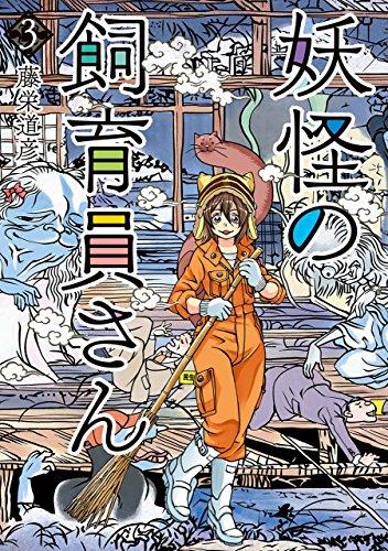 妖怪の飼育員さん 3巻: バンチコミックス