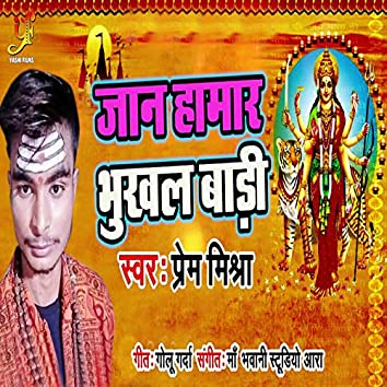Jan Hamar Bhukhal Badi - Single