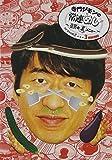 寺門ジモンの常連めし~奇跡の裏メニュー~season2 メニュー3 DVD