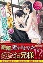 クセモノ紳士と偽物令嬢―SARASA & TSUBAKI