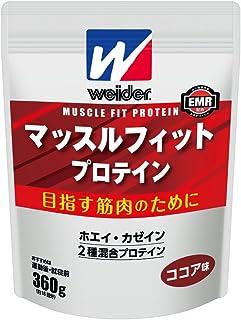 ウイダー マッスルフィットプロテイン ココア味 360g (約18回分) ホエイ・カゼイン 2種混合ハイブリッドプロテイン 特許成分EMR配合