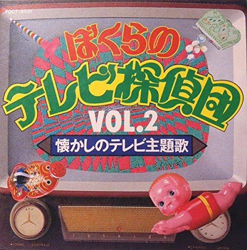 ぼくらのテレビ探偵団Vol.2 懐かしのテレビ主題歌