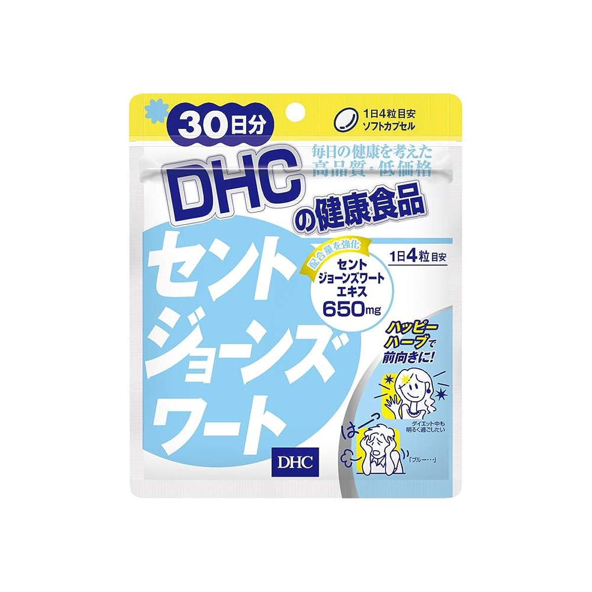 起こるある構造的DHC セントジョーンズワート 30日分