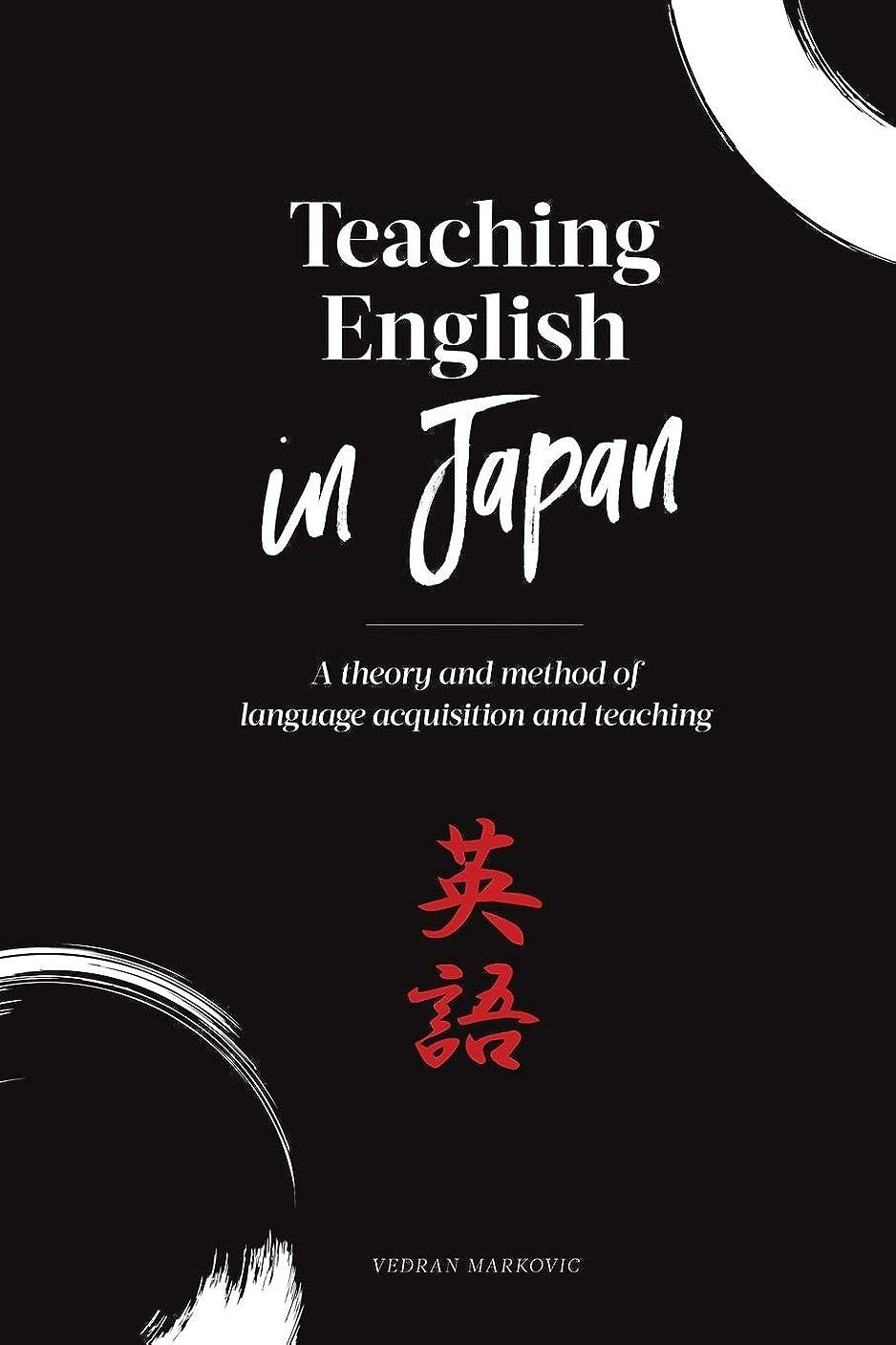 お嬢マージ道路を作るプロセスTeaching English in Japan: A theory and method of language acquisition and teaching