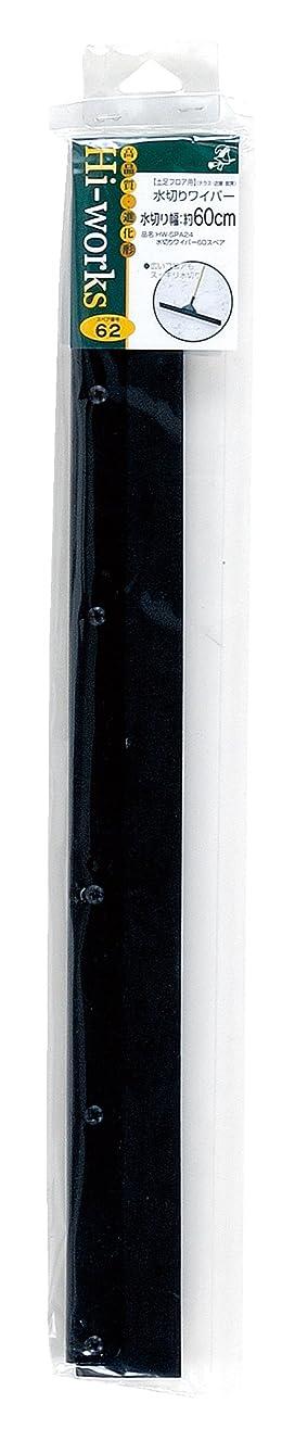 真実家具固体アズマ工業 水切り ワイパー スペア HW441 替え 床掃除 幅60.5cm HW-SPA24