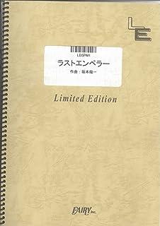ピアノ&メロディ ラストエンペラー/姜建華(ジャン・ジェンホワ)(LD5PM1)[オンデマンド]