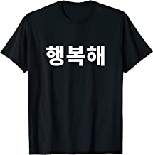 I'm Happy in Korean Hangbokhae Hangul Korean Letter Korea T-Shirt