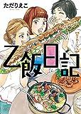 乙飯日記 (思い出食堂コミックス)