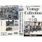 ビンテージバイクの世界 Vol.1~Vintage Collection in マン島~ [VHS]