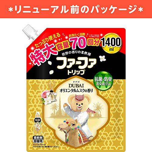 【大容量】ファーファ濃縮柔軟剤ドバイオリエンタルムスクの香り詰替用1400ml