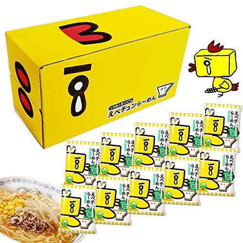 えべチュンら~めん みそ味 10個入り 北海道江別産小麦100%使用 ラーメン