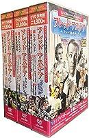 ミュージカル パーフェクトコレクション フレッド・アステア 全3巻 DVD27枚組 (ヨコハマレコード限定 特典DVD付)セット ACC-93-95-99