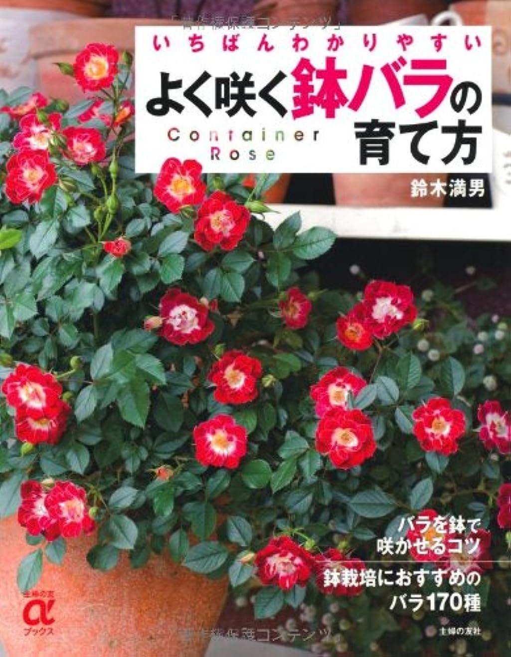 読み書きのできない受け入れるスクラップよく咲く鉢バラの育て方―いちばんわかりやすい (主婦の友αブックス)