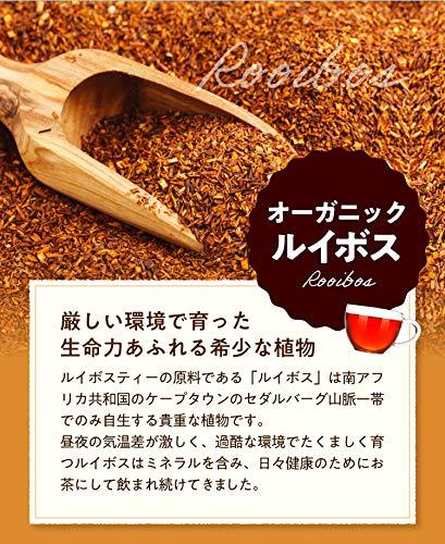 『ノンカフェイン アレンジルイボスティー 有機ローズヒップ 30個入』の5枚目の画像