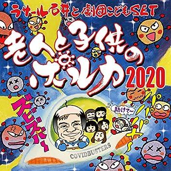 Polka for Grandpa & His Children 2020 (Cover)