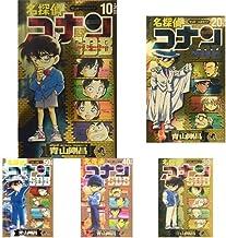 名探偵コナン スーパーダイジェストブック 1-9巻セット