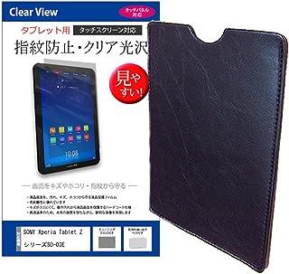 メディアカバーマーケット SONY Xperia Tablet Zシリーズ SO-03E 【10.1インチ(1920x1200)】機種用 【タブレットレザーケース と 指紋防止 クリア 光沢 液晶保護フィルム のセット】