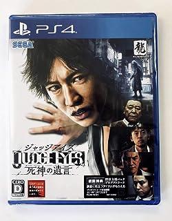 初回 PS4 ジャッジアイズ 死神の遺言/JUDGE EYES/木村拓哉 キムタク ピエール瀧 龍が如くシリーズ