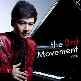The 3rd Movement / 第三樂章