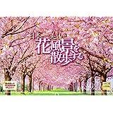 日本一美しい花風景を散歩する 2021年 写真工房 カレンダー 壁掛け SG-1