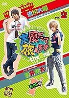 声優だって旅します the 2nd VOL.2 浪川大輔・蒼井翔太/宮城編 [DVD]