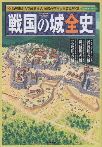 戦国の城全史 (歴史群像シリーズ)