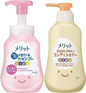 Merit 泡沫出去 洗发水 儿童 易取的头发用 按压式 300毫升 + 干爽 护发素 儿童 按压式 360毫升 套装 2个混装