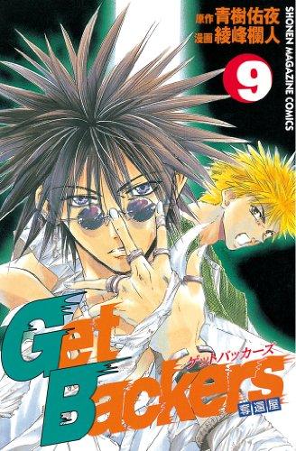 GetBackers-奪還屋-(9) (週刊少年マガジンコミックス)