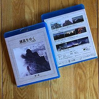 穂高をゆく ハチプロダクション短編集 第1集【ブルーレィ】