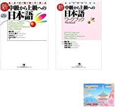 New Authentic Japanese: Progressing From Intermediate to Advanced Text and Workbook Set , Original Sticky