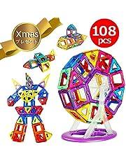 AUGYMER 磁石ブロック マグネット 知育玩具 子供 マグネットブロック 磁気ブロック56個 他の車輪・パネルパーツ52個 収納ケース付き