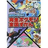 ポケットモンスターブラック2・ホワイト2公式ガイドブック  完全ポケモン全国ずかん