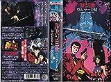 ルパン三世 ワルサーP38~ルパン三世アニメ化30年記念作品 VHS