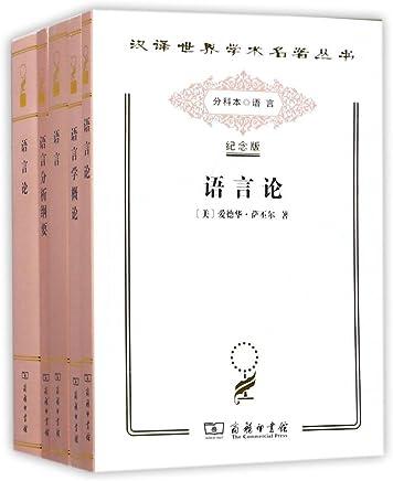 汉译世界学术名著丛书·分科本:语言学(120年纪念版)(套装共15册)