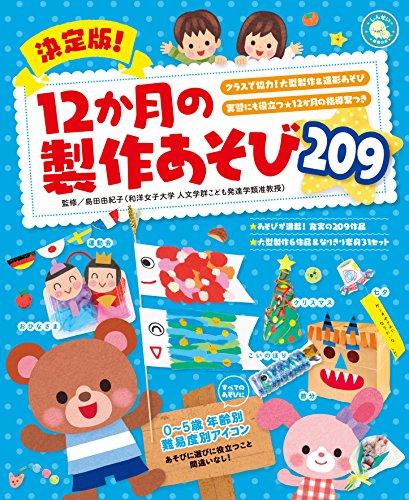 決定版! 12か月の製作あそび209 (しんせい保育の本)