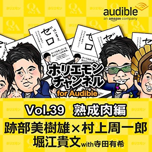 『ホリエモンチャンネル for Audible-熟成肉編-』のカバーアート