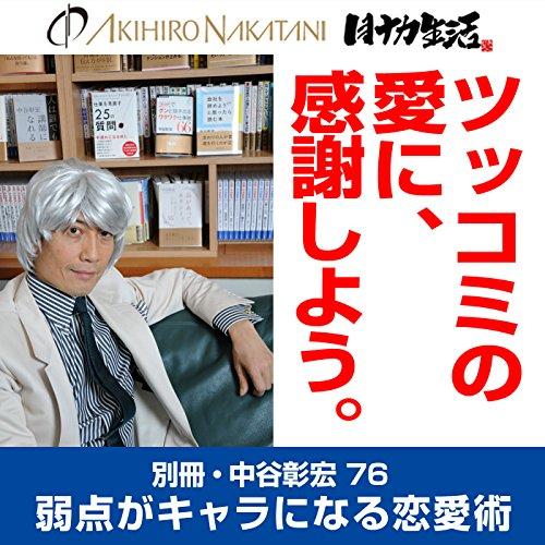 『別冊・中谷彰宏76「ツッコミの愛に、感謝しよう。」――弱点がキャラになる恋愛術』のカバーアート