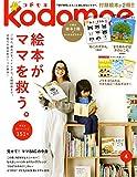 kodomoe(コドモエ) 2017年 04月号 (特集「絵本がママを救う。」絵本付録2冊付き)