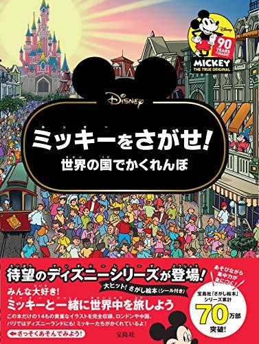 Disney ミッキーをさがせ! 世界の国でかくれんぼ (バラエティ)