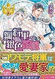 鋼将軍の銀色花嫁 (レジーナ文庫)