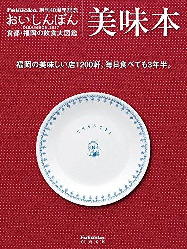 美味本2017 食都・福岡の飲食大図鑑