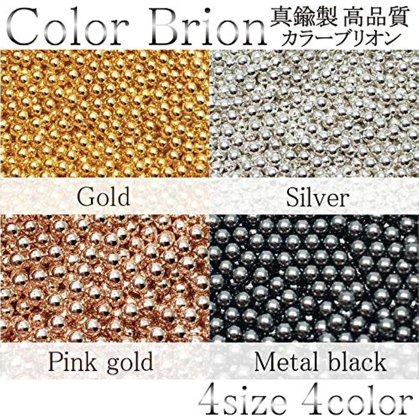拒絶ボンド測定可能真鍮製 高品質 カラーブリオン 各種 4色 (約1.5mm(約4g), 4.メタルブラック)
