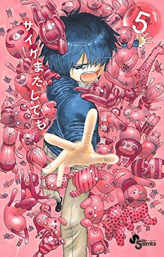 サイケまたしても (5) (少年サンデーコミックス)