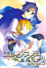 表紙: エビアンワンダーREACT: 2 (ZERO-SUMコミックス) | おがき ちか